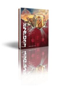 ספר אלקטרז 3