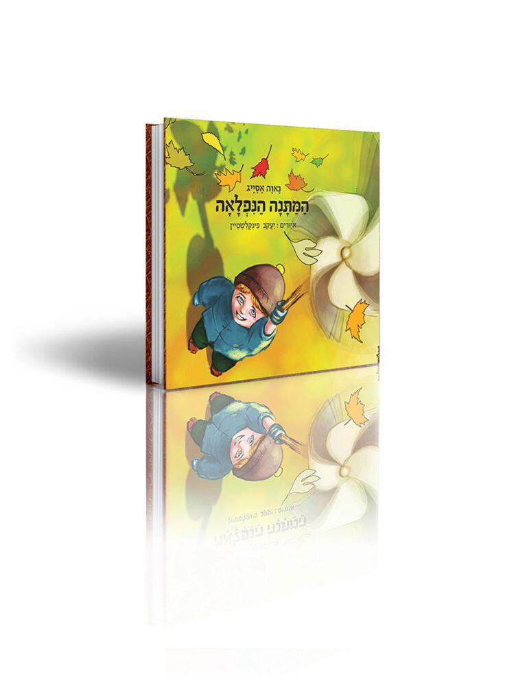 ספר המתנה הנפלאה