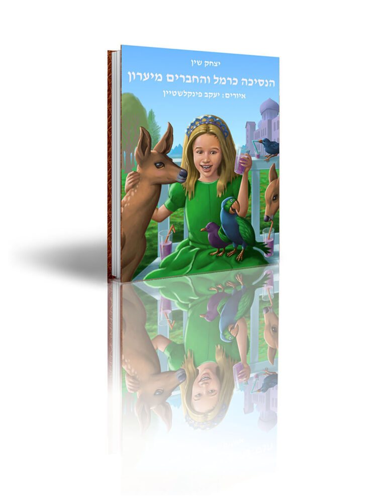 ספר הנסיכה כרמל והחברים מיערון